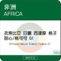 莉普森【咖啡生豆】衣索比亞 日曬 西達摩 桃子甜心/桃可可  G1