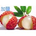 香甜鋼鐵果 兩種口味 加鹽更好吃 原汁濃度35% 30cc