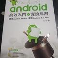 android高效入門 深度學習