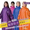 【JUMP】側穿套頭式風雨衣x絕佳防水 JP8778(2XL-4XL 四入組)