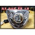 新廣科技 PGO 彪虎 原廠 特仕版 H1 魚眼 大燈 電磁閥 地瓜 125 TIGRA 150 ABS 鹵素 頭燈