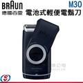 德國百靈 BRAUN-M 系列電池式輕便電鬍刀 刮鬍刀 M30