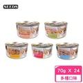 【Seeds 聖萊西】《TUNA愛貓天然食》貓罐 70g(24罐組)