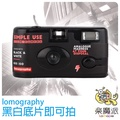 【全館97折】lomography Simple Use 35mm 黑白底片 即可拍 Lady Grey ISO 400 36張