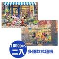 【日本TENYO】迪士尼迷你拼圖-迪士尼系列兩入組1000pcs(款式隨機) DW-1000