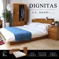 DIGNITAS狄尼塔斯柚木色5尺房間組-5件式