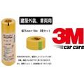 3M 243J Plus 矽利康遮蔽膠帶 日製 美紋膠帶 和紙膠帶 遮蔽膠帶 3M膠帶15mm