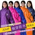 原廠授權認證_防水加倍 【JUMP】側穿套頭式風雨衣(2XL~4XL) 絕佳防水 JP8778