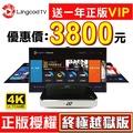 特價中 送1年正版VIP 越獄版/ROOT Lingcod TV 大魚盒子 台灣華人版 電視盒 4K 成人頻道 非 安博