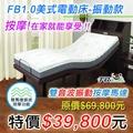 FB1.0美式電動床-振動款,雙馬達振波按摩功能,讓您享受電動床的好處,同時又可以按摩