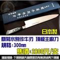【聯合釣具-竹南店】關菊水別作牛刃 頂級主廚刀