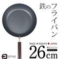 👌🆗OK SHOP🆗現貨 FD STYLE 日本製 專利鐵鍋 26cm 單柄鍋 oxynit 表面硬化 片手鍋
