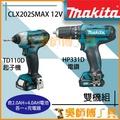 *吳師傅工具*牧田 MAKITA CLX202SMAX 12V 雙機組(TD110D+HP331D)*全配