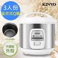 【KINYO】3人份直熱式電子鍋(REP-06)蒸煮兩用