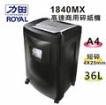 力田-ROYAL 1840MX 商用 高速型 碎紙機 碎紙時間40分  一次碎紙20張