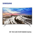 SAMSUNG三星 55吋 尊榮 UHD 曲面液晶電視 UA55MU8000WXZW 公司貨 免運費