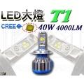 ⚡R+R⚡LED 大燈 T1 CREE晶片 4000LM 規格齊全H4 H7 H11 H1 H3 9005 9006