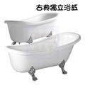 【東星市】獨立浴缸/壓克力浴缸/雙層保溫浴缸/古典浴缸/歐式貴妃浴缸120/130/140/150/160/170公分