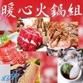 【好神】心暖的火鍋組-任選11件免運費