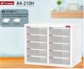 【樹德收納系列】 檔案櫃 資料櫃 公文櫃 收納櫃 效率櫃 桌上型文件櫃 A4-210H