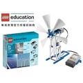 樂高機器人林老師專賣店公司貨LEGO 9688再生能源組