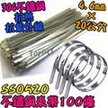 20公分【8階堂】SS0520 白鐵 304 束帶 寬4.6*200mm VM 不鏽鋼 戶外 紮線帶 紮帶 自鎖 不銹鋼