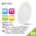 Dr.Light 8W 4吋智慧緩啟動LED崁燈 (單入)