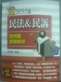 【書寶二手書T7/進修考試_QGY】民法&民訴-實例題實戰解析_劉律師_2/e
