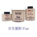 西門町花莉 Ben Nye 女生蜜粉 Fair Translucent Face Powder
