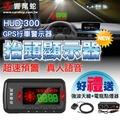 響尾蛇HUD 3000抬頭顯示型行車語音測速警示器(贈強波天線+雙孔電瓶檢測器)