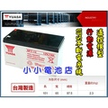 『小小電池店』YUASA湯淺NP7-12(12V 7AH)7-12 UPS不斷電系統、行動電源電池