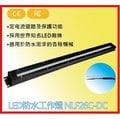 【日機】LED防水工作燈型號:NLF26C-DC堅固耐用防水工作燈/LED/機內燈/平板燈IP67/工業機械/室內皆適用
