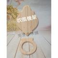松木:吹風機架 / 掛飾花架 二用 (背板+圈通通是實木)蝶古巴特 餐巾紙 拼貼 彩繪 黏土 DIY手作材料 包袋類 型