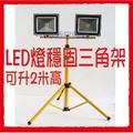 【LED投射燈三角架】 可升2米高 加粗穩固腳架 LED探照燈 汽車美容 道路警示燈 工作燈 釣魚 露營【零極限照明】