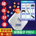 【現貨】【官方越獄版】安博盒子第五代 UPRO2 台灣加強版 安博PRO2 X950 台灣版 中和板橋自取