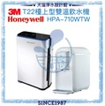【贈濾網】【3M x Honeywell】 T22觸控式桌上型雙溫飲水機﹝亮眼白﹞﹝贈安裝﹞+ 智慧淨化抗敏空氣清淨機 HPA-710WTW