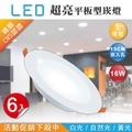 【限時活動:6/1-6/14】CNS認證 舞光 LED 16W 6入 崁燈 開孔15公分 全電壓 擴散板 內含變壓器
