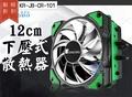 【尋寶趣】喬思伯12cm CPU 下壓式風扇 散熱器 LED 散熱風扇 電腦零件組裝 KR-JB-CR-101