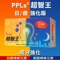 電視節目熱銷推薦商品 PPLs® 超智王  日/夜 強化版    新的一年免運費!