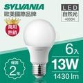 【喜萬年SYLVANIA】13W LED 超亮廣角燈泡  自然光4000K全電壓_6入(13W LED 超亮廣角燈泡  自然光)
