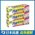 【OP】生物分解抗菌密封袋 M/29入(3盒)