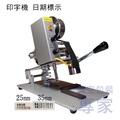 日期標示機25mm 35mm日期印字機 打日期機 色帶 碳帶 台灣製造 工廠技術客服【真空包裝專家】