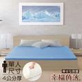 【幸福角落】日本大和抗菌表布4cm厚彈力乳膠床墊-單人3尺