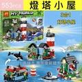 高積木 將牌 33017 三合一燈塔 我的世界 創世神版 非 LEGO 31051 31038 城市街景 創意