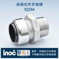 不銹鋼 白鐵壓接管 304 日本INOC伊諾克 承插式 快速接頭另件 外牙接頭