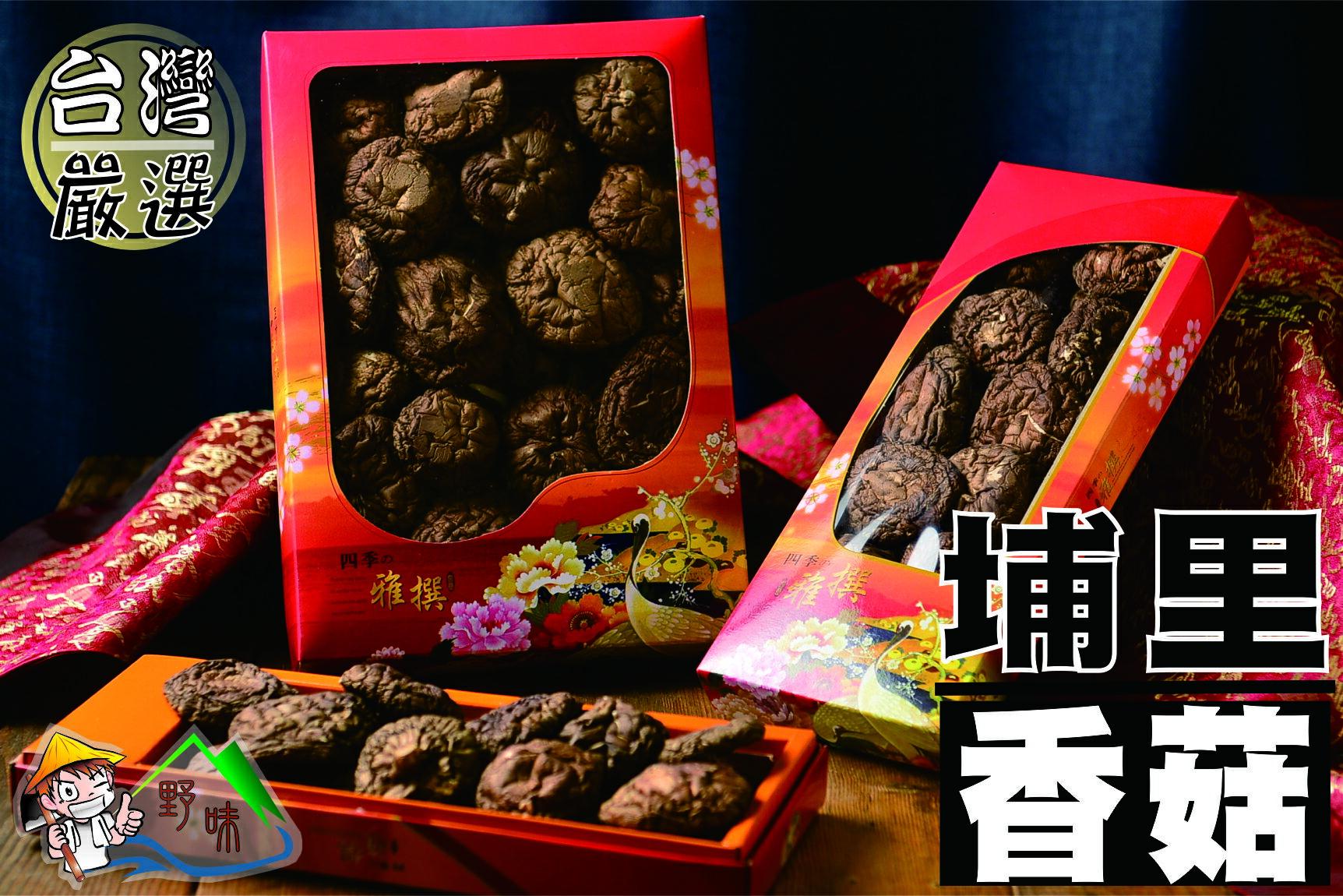 【野味食品】台灣埔里香菇(特大菇)(乾燥香菇)(70g/盒,150g/盒,300g/盒)