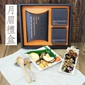 【五桔國際】綜合養生月眉禮盒 (健康堅果+風味果乾+輕食蔬果脆片) 3種組合任選