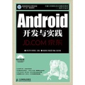 Android开发与实践