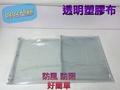 塑膠布 PVC軟質塑膠布 透明塑膠布 透明布 防潮布 防塵布 防水布 擋風布 遮雨布 防髒布
