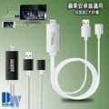 【DAWISE】HM31超清款 安卓/蘋果兩用HDMI鏡像影音線(加送2大好禮)